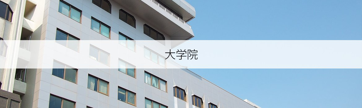 daigakuin-title