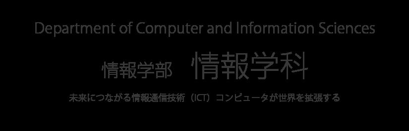 崇城大学情報学部情報学科